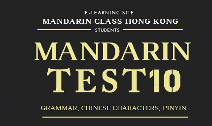 Mandarin Test 10