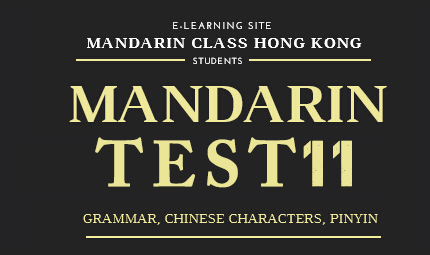 Mandarin Test 11