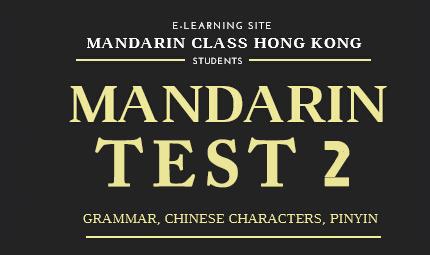 Mandarin Test 2