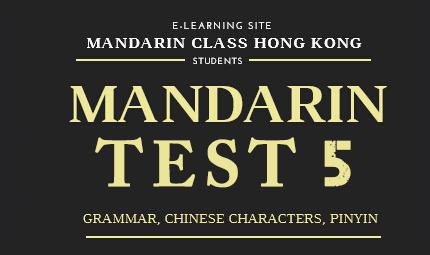 Mandarin Test 5