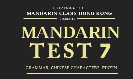 Mandarin Test 7