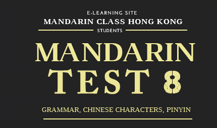 Mandarin Test 8