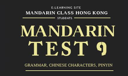 Mandarin Test 9