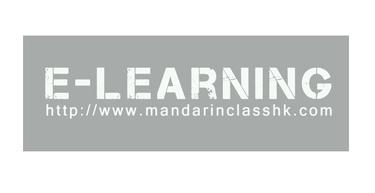 Mandarin Class Hong Kong E-learning Site
